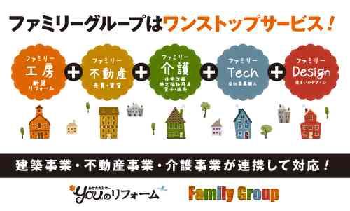 【北綾瀬】「中古購入+リノベーション」基礎セミナー